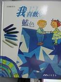 【書寶二手書T5/少年童書_EY9】我喜歡藍色_編輯部譯