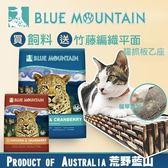 *KING WANG*【免運+贈編織造型平面抓板】澳洲Blue Mountain荒野藍山《雞肉+蔓越莓》無穀貓糧2.2磅