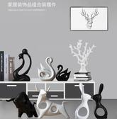 小擺件創意家居客廳電視柜陶瓷擺設臥室內發財樹三口鹿酒柜裝飾品 暖心生活館