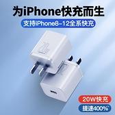 適用于iPhone12充電器頭pd快充蘋果12充電頭11套裝20W超級硅插頭通用12promax沖電 美眉新品