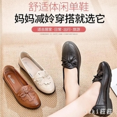 媽媽鞋單鞋舒適軟底中年40歲工作皮鞋平底防滑50中老年女鞋春秋 OO1725【VIKI菈菈】