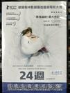 挖寶二手片-0B06-360-正版DVD-電影【24週】-尤莉亞嫣琪 比亞納梅德(直購價)