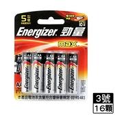 2件超值組勁量 高效能鹼性電池3號 8入/組【愛買】