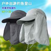 防曬帽子遮臉防紫外線夏季遮陽帽女士戶外出游釣魚帽太陽帽【一條街】