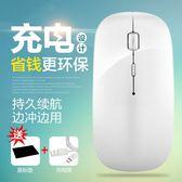 滑鼠適用聯想小米蘋果三星華碩thinkpad筆記本無線滑鼠女生可充電靜音 全館八折柜惠