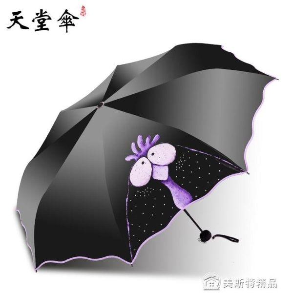 天堂傘太陽傘防曬防紫外線遮陽傘女黑膠折疊兩用晴雨傘小清新 麻吉好貨