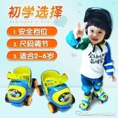 寶寶溜冰鞋23歲初學者可調4小童輪滑鞋套裝小孩滑冰鞋女孩兒童女YYJ(速度出貨)