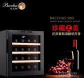 紅酒櫃 Bacchus/ BW-50D1電子酒櫃恒溫紅酒櫃葡萄酒櫃迷你型16支  創想數位DF