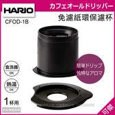 HARIO V60 CFOD-1B 免濾紙環保濾杯 咖啡濾杯 濾器 1杯用 內層錐形 極細濾網 手沖咖啡