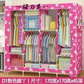 衣柜實木板式2門簡約現代經濟型簡易布藝組裝省空間雙人布衣柜【櫻花本鋪】