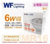 舞光 LED 6W 3000K 黃光 全電壓 36度 MR16杯燈(免變壓器) _ WF520188