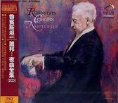 【停看聽音響唱片】【CD】蕭邦:夜曲全曲 魯賓斯坦(鋼琴) (2CD)