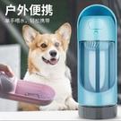 寵物飲水器 寵物貓狗隨行水杯外出喝水喂水飲水器泰迪便攜式水瓶水壺戶外用品 韓菲兒