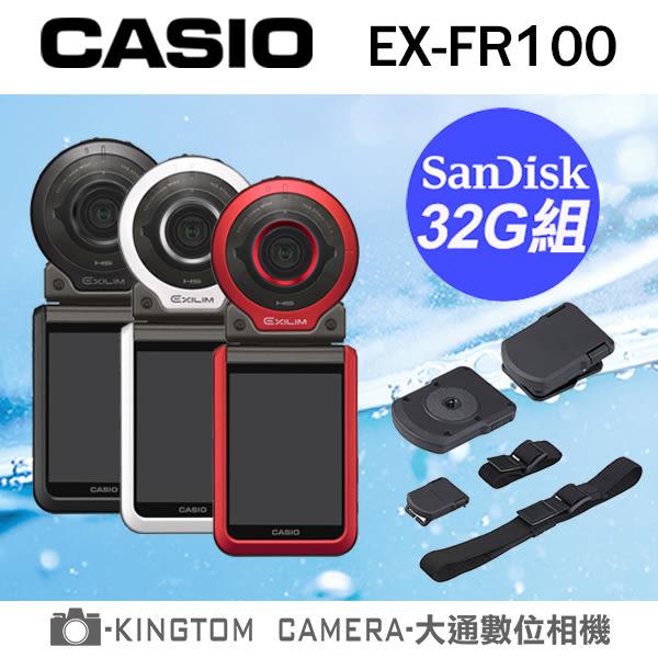加贈整髮器 CASIO FR100  送32G卡+自拍桿+EAM1.2.3配件組+原廠包+4好禮 運動攝影相機 24期零利率 公司貨