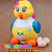 電動會生下蛋電動小雞兒童益智玩具雙11購物節必選