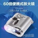 放大鏡 60倍高清手持迷你放大鏡LED帶燈驗鈔珠寶古玩鑒定顯微鏡便攜式 快速出貨