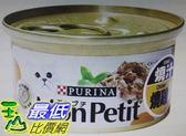 [COSCO代購] W120407 Mon Petit 貓倍麗 香烤嫩雞主食罐 85公克 X 24入