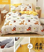 床罩被套組四件套水洗棉床單雙人被單寢室被子【君來佳選】