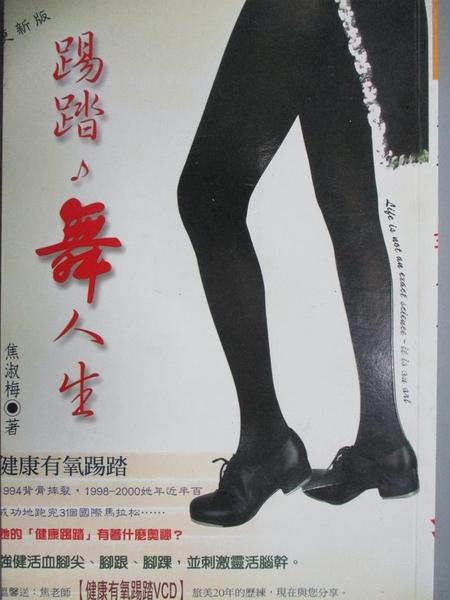 【書寶二手書T2/藝術_CHI】踢踏舞人生_焦淑梅