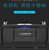 VR眼鏡 千幻魔鏡vr虛擬現實手機一體3d眼鏡電影4d專用7ar游戲10代 免運 交換禮物