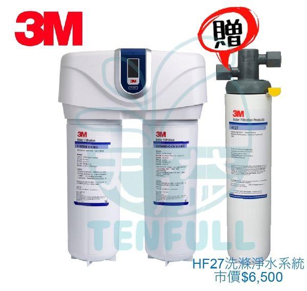 《3M》 智慧型雙效淨水系統 DWS6000-ST【可除鉛】★贈3M HF27大流量洗滌淨水系統