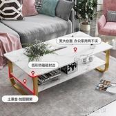 茶几角几桌客廳小戶型出租房北歐茶桌現代簡約家用小桌子沙發邊几CY『小淇嚴選』