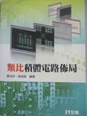 【書寶二手書T1/大學資訊_DMV】類比積體電路佈局_廖裕評、陸瑞強
