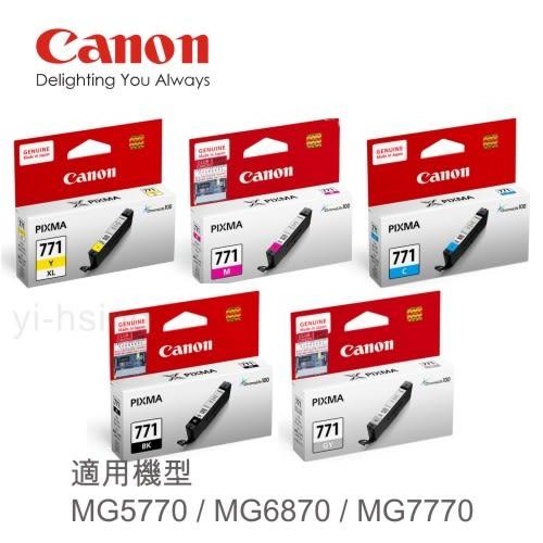 CANON 原廠標準容量墨水匣組(五色一組) CLI-771