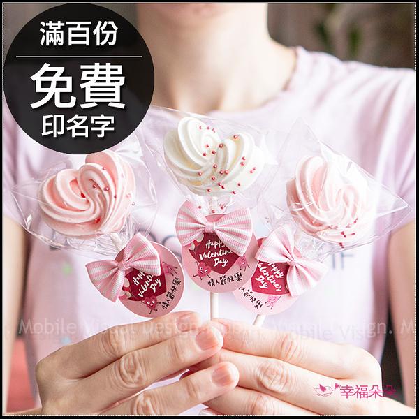 情人節禮物贈品 「棒裝」心型馬林糖(粉/米白 2色可選)(滿百份免費印名字) 告白送禮 禮物精選