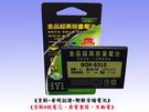 【金品-高容防爆電池】ELIYA i718 / VITA VT737 BL-4CT 原電製程