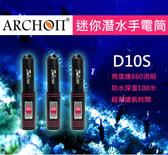 ARCHON 奧瞳 D10S 潛水手電筒/補光燈