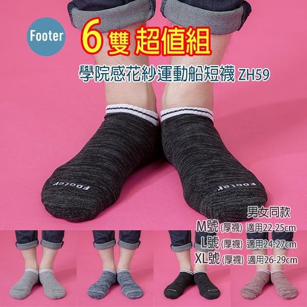 Footer ZH59 L號,XL號 (厚襪) 學院感花紗運動船短襪 6雙組;除臭襪;蝴蝶魚戶外