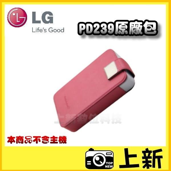 LG Pocket Photo 3.0 / PD239原廠皮套 口袋相印機 隨身印表機專用《台南/上新》