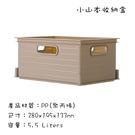 台灣製造 加厚可疊 收納筐塑膠 桌面雜物收納盒 浴室化妝品收納籃 山本收納盒5.5L