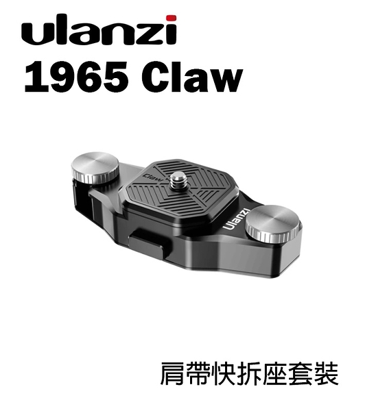 【EC數位】Ulanzi 1965 Claw 肩帶快拆座套裝 含快拆板 相機背包固定 肩帶夾座