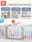 兒童游戲樂園圍欄室內爬爬墊家用寶寶嬰兒爬行幼兒安全防護欄柵欄 XW