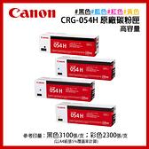 CANON 佳能 CRG-054H 原廠高容量碳粉匣-四色組|適用 MF642Cdw、MF644Cdw