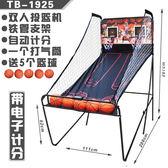 籃球自動計分室內電子投籃機成人兒童單人雙人籃球架 投籃遊戲 igo祕密盒子