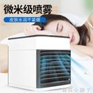 迷你小風扇制冷家用臥室小型便攜式移動宿舍學生加水空調扇冷風機 蘿莉小腳丫