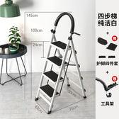 室內人字梯子家用折疊四步五步踏板爬梯加厚鋼管伸縮多功能扶樓梯HRYC 萬聖節禮物