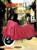 車罩  大號125機車車衣防雨罩防曬車罩踏板車機車車衣車套防塵遮陽 優家小鋪