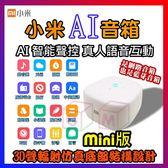 小米AI音箱mIni 智能音箱 AI智能音箱 小愛同學 小愛音箱mini 小米AI音箱 人工智能音箱 GM數位生活館