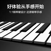(雙12購物節)手卷鋼琴61鍵盤加厚版成人初學者入門便攜式折疊電子鋼琴家用