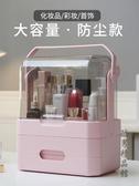 化妝台收納盒網紅防塵有蓋家用大容量放化妝品手提箱護膚品置物架CY 酷男精品館