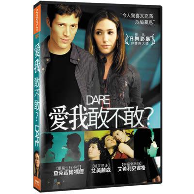愛我敢不敢DVD
