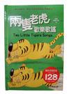 【TwinS伯澄】風車童書-兩隻老虎(全彩精裝本、附CD)
