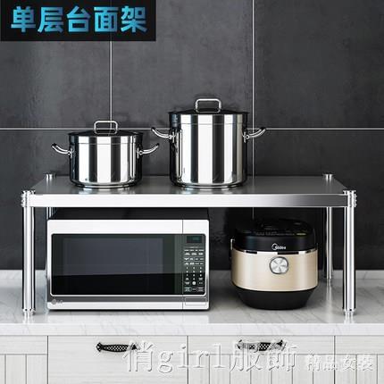 收納架 304不銹鋼單層電磁爐微波爐置物架廚房台面收納架灶台一層烤箱2兩 開春特惠
