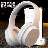 無線藍芽耳機頭戴式遊戲運動跑步手機電腦通用重低音(聖誕新品)