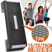 有氧階梯踏板(TPR踏面)長83CM韻律踏板運動踏板.加高墊腳板AEROBIC STEP.舞蹈用品器材推薦哪裡買ptt