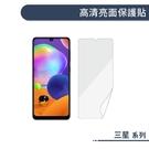 E68精品館 高清 螢幕保護貼 三星 A7 2016版 亮面 保護貼 保貼 手機螢幕貼 軟膜
